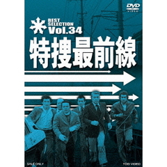 特捜最前線 BEST SELECTION Vol.34