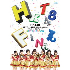 HKT48/HKT48全国ツアー ~全国統一終わっとらんけん~ FINAL in 横浜アリーナ BEST SELECTION(Blu-ray Disc)