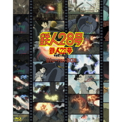 鉄人28号 Blu-ray BOX <初回限定版>(Blu-ray Disc)