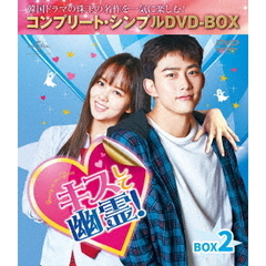 キスして幽霊! ~Bring it on, Ghost~ BOX 2 <コンプリート・シンプルDVD-BOX 5,000円シリーズ/期間限定生産>