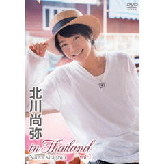 北川尚弥 in Thailand Vol.1