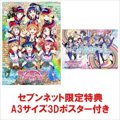 ラブライブ!サンシャイン!! The School Idol Movie Over the Rainbow <特装限定版><セブンネット限定特典:A3サイズ3Dポスター付き>(Blu-ray Disc)