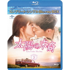 太陽の末裔 Love Under The Sun BD-BOX 2 <コンプリート・シンプルBD-BOX 6000円シリーズ/期間限定生産>(Blu-ray)