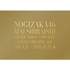 乃木坂46/Mai Shiraishi Graduation Concert ~Always beside you~ 完全生産限定盤(特典なし)(Blu-ray)