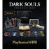 PS4 DARK SOULS TRILOGY BOX