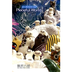 PiecefulWorld
