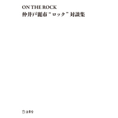 "ON THE ROCK 仲井戸麗市""ロック""対談集"