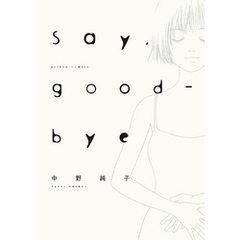 Say,good-bye 分冊版 3