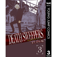 DEATH SWEEPERS ~遺品整理会社~ 3