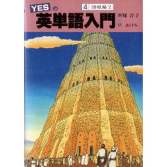 YESの英単語入門 4 語根編 2