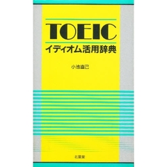 TOEICイディオム活用辞典