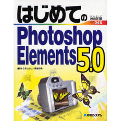 はじめてのPhotoshop Elements 5.0
