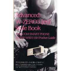 Advanced/W-ZERO3〈es〉Style Book WILLCOM SMART PHONE SHARP WS011SH Pocket Guide