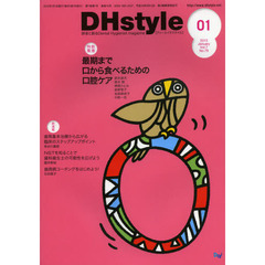 DHstyle 第7巻第1号(2013-01)