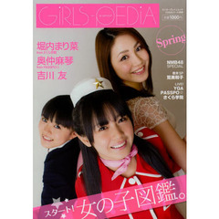 GIRLS-PEDIA Spring