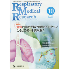 Respiratory Medical Research Journal of Respiratory Medical Research vol.3no.4(2015-1? 特集最新の喘息予防・管理ガイドライン〈JGL2015〉を読み解く