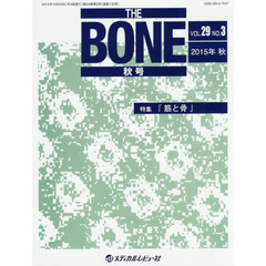 THE BONE VOL.29NO.3(2015年秋号)