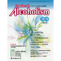 Frontiers in Alcoholism アルコール依存症と関連問題 Vol.4No.1(2016.1)