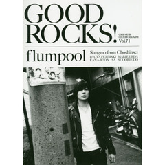 GOOD ROCKS! GOOD MUSIC CULTURE MAGAZINE Vol.71