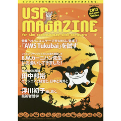 USP MAGAZINE for the sophisticated shell scripters Vol.10(2013autumn)