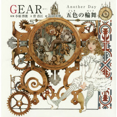 GEAR Another Day五色の輪舞