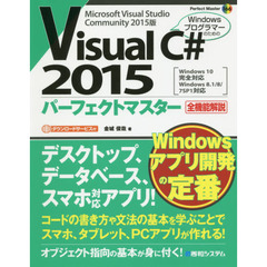 Visual C# 2015パーフェクトマスター Microsoft Visual Studio Community 2015版