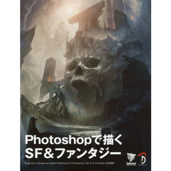 Photoshopで描くSF&ファンタジー Beginner's Guide to Digital Painting in Photoshop:Sci‐fi & Fant?