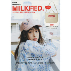 mini特別編集 MILKFED. SPECIAL BOOK 2018 Spring (e-MOOK 宝島社ブランドムック)