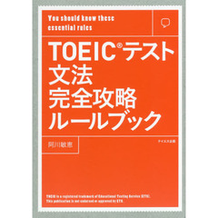 TOEICテスト文法完全攻略ルールブック You should know these essential rules