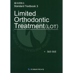 藤本研修会Standard Textbook 3 Limited Orthodontic Treatment〈LOT〉