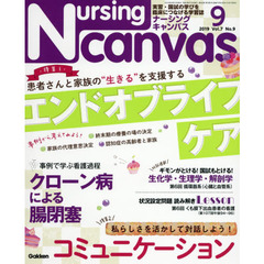 Nursing Canvas 2019年9月号