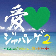 愛LOVE■ジャパレゲ2~DANCEHALL SELECTION~
