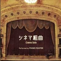 シネマ組曲 performed by PiANO MASTER