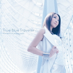 True Blue Traveler(初回限定盤)