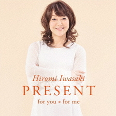 PRESENT for you * for me(生産限定盤)