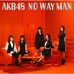 AKB48/NO WAY MAN(初回限定盤/Type C/CD+DVD)