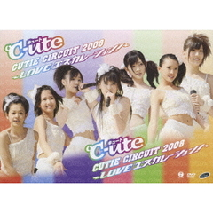 ℃-ute/℃-ute Cutle Circuit 2008 ~LOVE エスカレーション!~