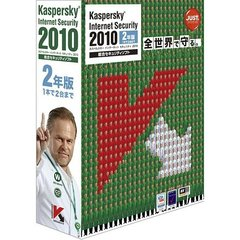 Kaspersky Internet Security 2010 2年版(PCソフト)