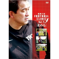 風間八宏 KAZAMA FOOTBALL CLINIC Vol.1 「止める」