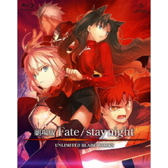 劇場版 Fate/stay night - UNLIMITED BLADE WORKS <初回限定生産>(Blu-ray Disc)