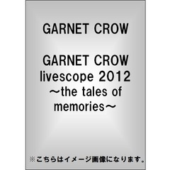 GARNET CROW/GARNET CROW livescope 2012 ~the tales of memories~