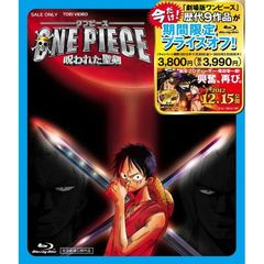 ONE PIECE ワンピース 呪われた聖剣(Blu-ray Disc)