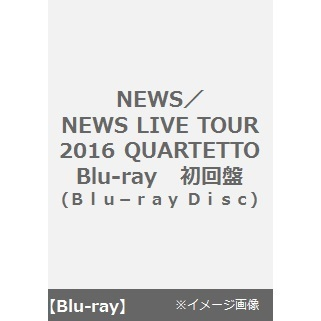 NEWS/NEWS LIVE TOUR 2016 QUARTETTO Blu-ray 初回盤(Blu-ray Disc)