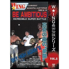 "The LEGEND of DEATH MATCH/W★ING最凶伝説 Vol.8 BE AMBITIOUS 真夏の夜の ""夢闘"" 1992.8.15 川崎市体育館"