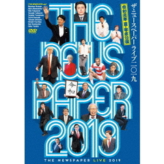 ザ・ニュースペーパー/THE NEWSPAPER LIVE 2019(DVD)