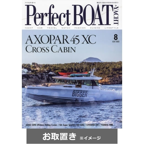 Perfect BOAT(パーフェクトボート) (雑誌お取置き)1年12冊