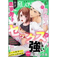 禁断Lovers Vol.087