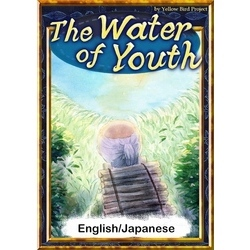 The Water of Youth 【English/Japanese versions】