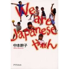 We are Japaneseやねん