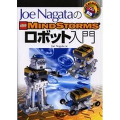 Joe NagataのLEGO MINDSTORMSロボット入門